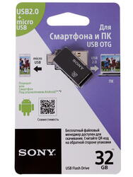 Память OTG USB Flash Sony SA2  32 ГБ