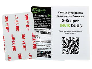 GPS маяк X-keeper Invis DUOS