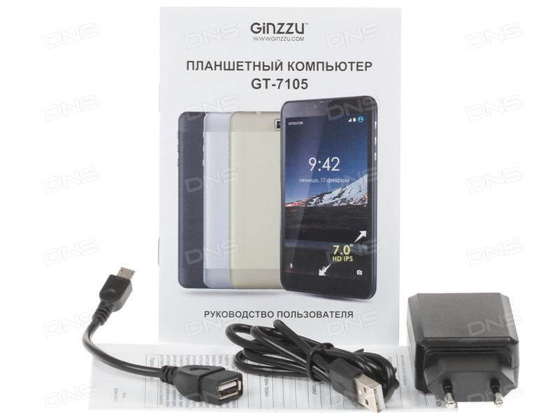 Планшет Ginzzu GT-7105 Silver (Spreadtrum SC7731 1.3 GHz/1024Mb/8Gb/GPS/3G/Wi-Fi/Bluetooth/Cam/7.0/1280x800/Android)